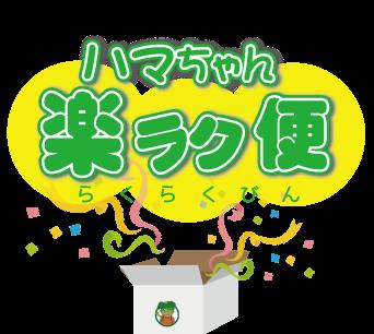 ハマちゃん楽ラク便ロゴ ハマヤアプリから集荷や配達の予約が可能です。