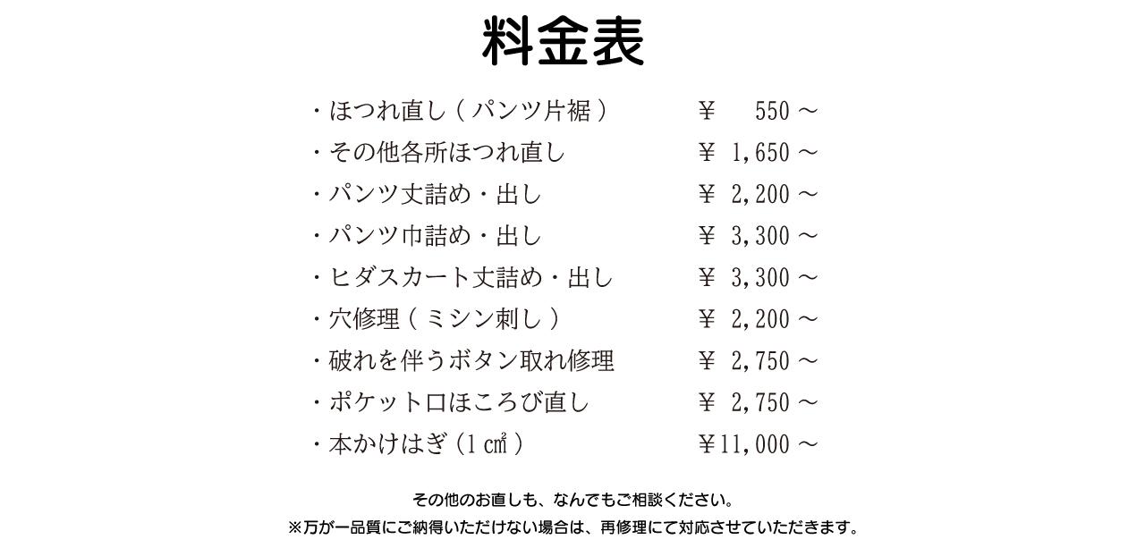 リフォームリペア料金表